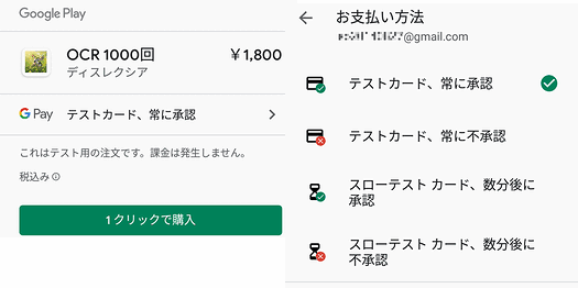 Android 課金 カード