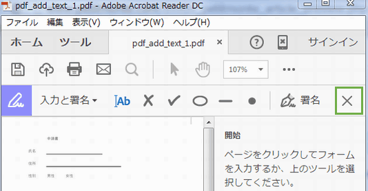 pdf テキスト文字 回転