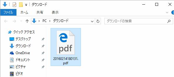Pdf ファイル ダウンロード